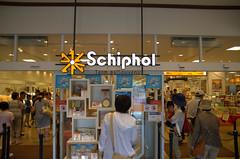 Schiphol, Huis ten Bosch Japan