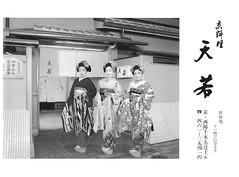 Kitano Odori 2004 010 (cdowney086) Tags: kitanoodori kamishichiken hanayagi 上七軒 花柳流 北野をどり maiko 舞妓 umechika katsuya umeshizu