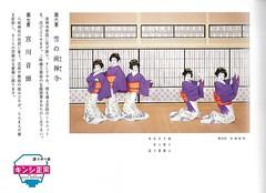 Kyo Odori 1984 005 (cdowney086) Tags: miyagawacho kyoodori wakayagi    1980s geiko geisha   kiminao kanako kimiyae chikaharu haruchiyo