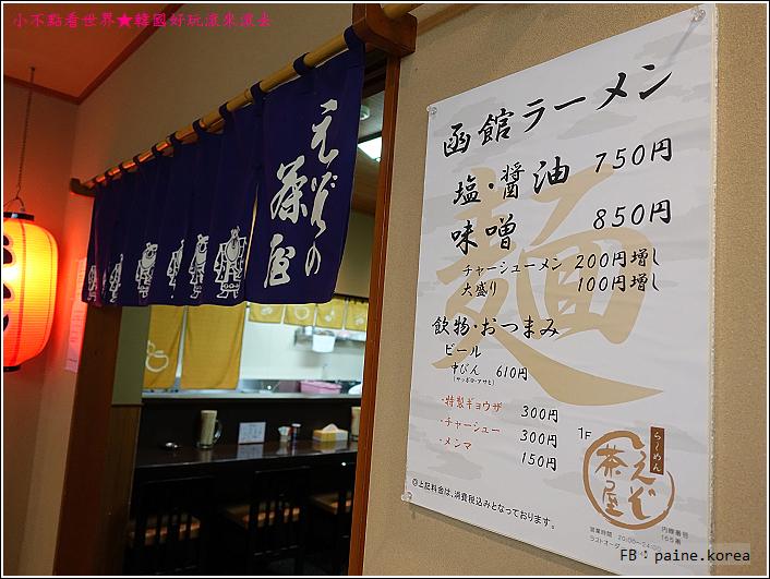 函館花菱溫泉飯店Hanabishi Hotel (76).JPG