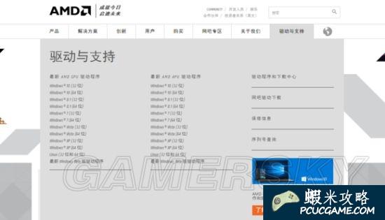 異塵餘生4 解決AMD顯卡閃退圖文教學