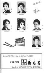 Aki no Kamogawa Odori 1991 013 (cdowney086) Tags: geiko geisha  pontocho onoe   kamogawaodori  mameharu ichihiro miyoji shinateru miyosaku momikazu