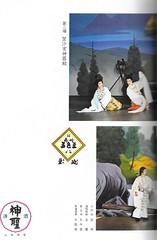 Aki no Kamogawa Odori 1974 003 (cdowney086) Tags: geiko geisha  1970s pontocho onoe   kamogawaodori  mameharu hisafumi shinateru