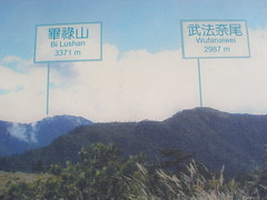 Fushoushan Farm (l0001_2001) Tags:   131   hiking taiwan mountain