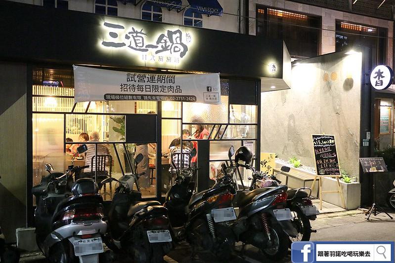 三道一鍋 · 杳 概念店東區鍋物光復南路280巷美食001
