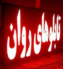 (led) (iranpros) Tags: led        led