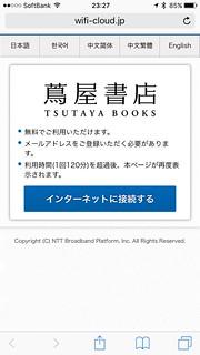 TSUTAYA free WiFi