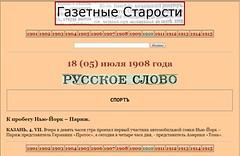 1908-07-18 (05).  .   - -  (foot-passenger) Tags:   1908  kazan newyorkparis july   screenshot  russiannewspaper  greatrace