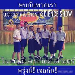 """***พรุ่งนี้…เจอกัน*** 🔎🔬💡🔭🔍 พบกับพวกเรา """"ทีมพิธีกร"""" และการแสดง """"science show"""" แสนสนุก ได้ความรู้ ในงานสัปดาห์วิทยาศาสตร์ โรงเรียนลาซาล ปีการศึกษา 2558"""