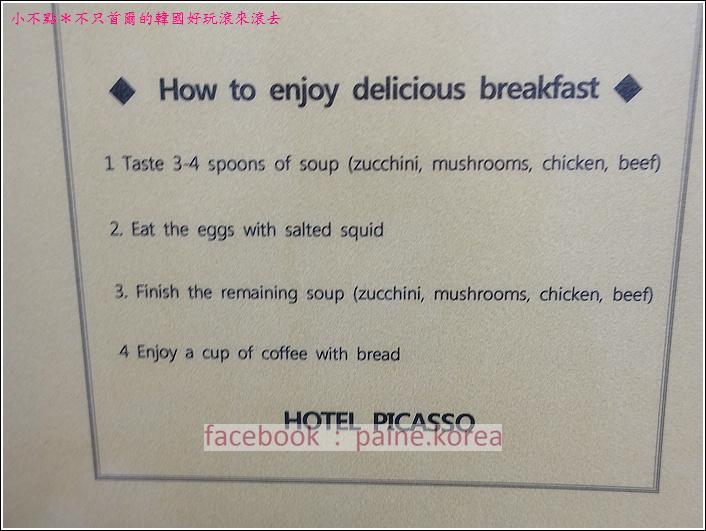 東海Hotel Picasso (38).JPG