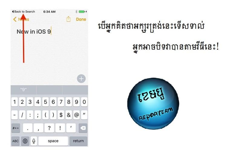 គិតថាទើសទាល់អត់ ពេលដែល iOS9 មានអក្សរត្រង់នេះ? អ្នកអាចបិទវាបាន តាមវិធីនេះ!