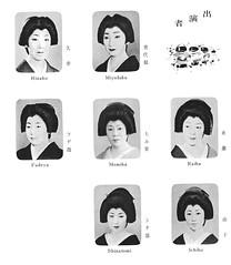 Kamogawa Odori 1978 011 (cdowney086) Tags: geiko geisha  1970s ichiko hisako pontocho onoe   raiha kamogawaodori  miyofuku  fudeya shinatomi momiha