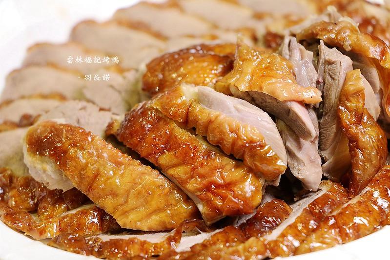雲林福記烤鴨61