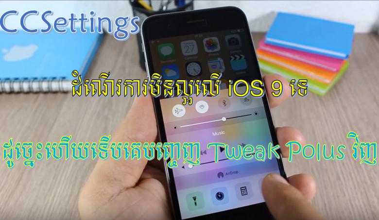 ថ្មី Tweak Polus សម្រាប់ iOS 9 ដើម្បីជំនួសអោយ CCSettings និងល្អជាង