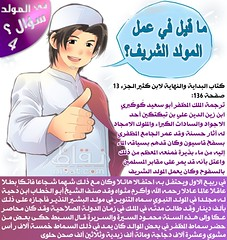 4 (yamrany1) Tags: النبوي الشريف المولد