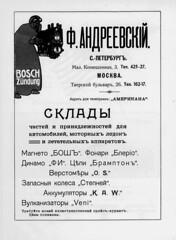 1911-04-25.  07.  42 (foot-passenger) Tags: 1911      automobilist russianstatelibrary rsl april russianillustratedmagazine