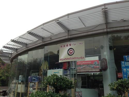 Hobby Nana Cafe (Tsing Yi, HK)