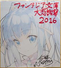 Autograph collection -Fantasia Bunko Festival 2016 (Akihabara, Tokyo, Japan) (t-mizo) Tags: autograph   tamron90 tamron90mm tamron90mm28 tamron90mmf28 tamron90mmf28macro tamron90mmmacro tamronsp90 tamronspaf90mmf28 tamronspaf90mmf28dimacro tamronspaf90mmf28dimacro11 tamron tamronspaf90mmdimacro sp90mmf28dimacro11vcusd f017 canon canon5d canon5d3 5dmarkiiii 5dmark3 eos5dmarkiii eos5dmark3 eos5d3 5d3 lr lr6 lightroom6 lightroom lrcc lightroomcc  japan fujimishobo   2016 fantasiabunko fantasiabunkofestival fantasiabunkofestival2016   bellesalleakihabara bellesalle tokyo     akihabara akiba japan chiyoda chiyodaku