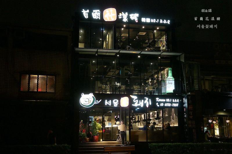 首爾花漾豬士林韓式料理117