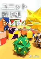 Unit Origami Symphony (sakusaku858) Tags: book origami modular kusudama