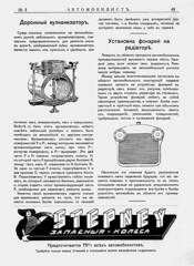 1913-02.  03.  49 (foot-passenger) Tags: 1913      russianstatelibrary russianillustratedmagazine automobilist