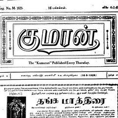 Name plate of a magazine called Kumaran published on 1929. #tamiltypography #tamiltype #tamil https://www.instagram.com/p/BMbNcmNAyrM/ (Tharique Azeez) Tags: tamil typography type typedesign design