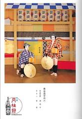 Gion Odori 1981 001 (cdowney086) Tags:  gionhigashi gionodori fujima   1980s geiko geisha   fumie masako
