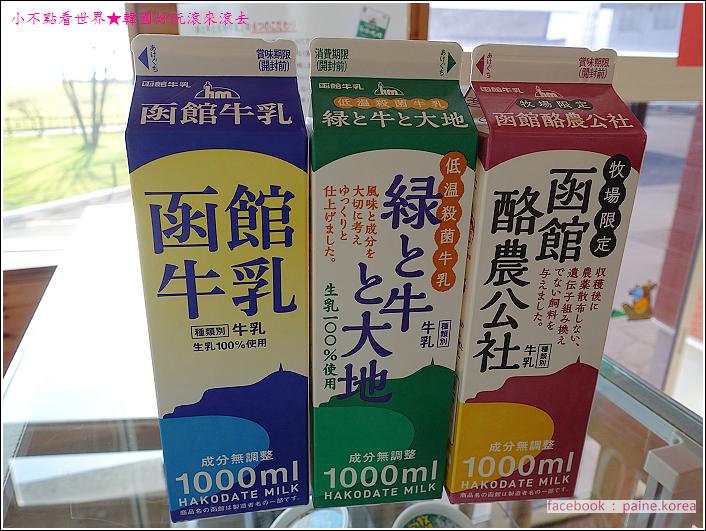 函館牛乳Ice118 (14).JPG