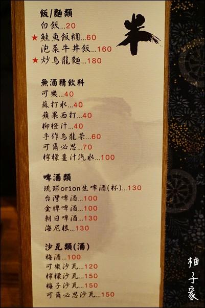 木子居酒屋26