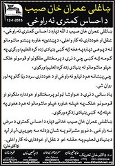 Khaghaly Imran Khan saib da ihsas-e-kamtarai na ravooza (idreesdurani786) Tags: she de dr ke khan vote yaw      khoob    mashar  tehreek       rekhtya
