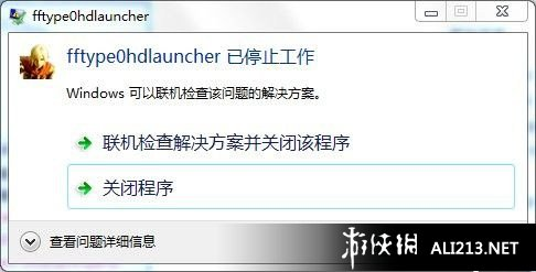 《最終幻想:零式HD》ERROR