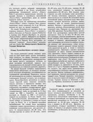 1913-06.  12.  42 (foot-passenger) Tags:  june 1913    russianstatelibrary rsl russianillustratedmagazine     ivthinternationalautomobileexhibitioninstpetersburg iv