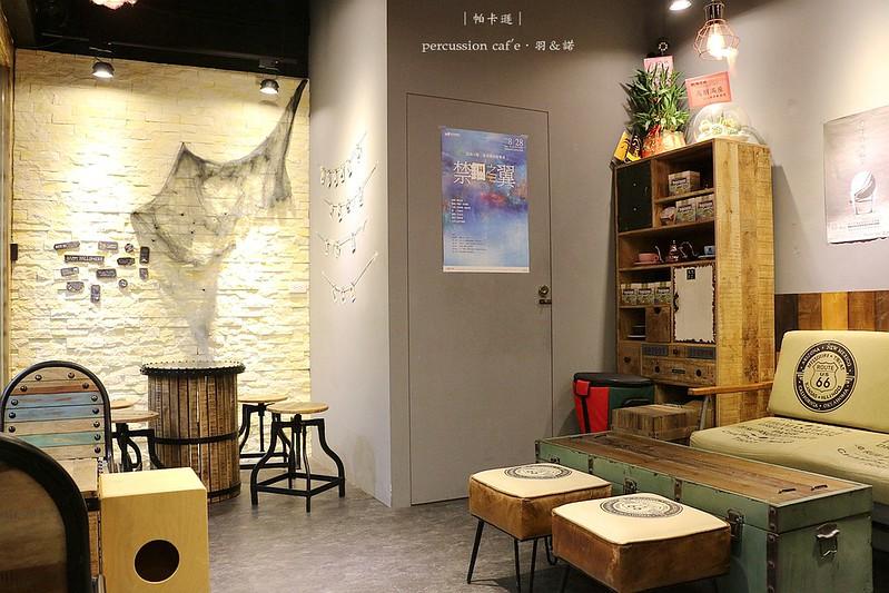 帕卡遜 percussion caf'e板橋咖啡廳103