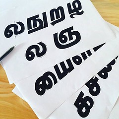 A new Tamil typeface in progress. Yet to be named. By yours @enathu Tharique Azeez #tamil #tamiltype #tamiltypography https://www.instagram.com/p/BOW8ki0AZF3/ (Tharique Azeez) Tags: tamil typography type typedesign design