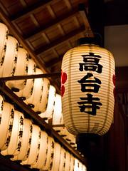 "Japan-1-0039- kyoto - lantern (david ""Djannis"") Tags: japan japon kyoto  night nuit  tr  lantern higashiyama"