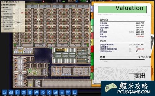 監獄建築師 效率最大化建設布局心得