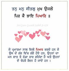 ਪਿਆਰ ਵਿੱਚ ਰੰਗੇ (DaasHarjitSingh) Tags: love srigurugranthsahibji sggs sikhism singh satnaam waheguru gurbani guru granth