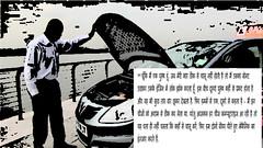 Pg 1 (ptlb0142) Tags: jokes hindi