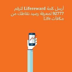 معرفة رصيد النقاط  أرسل كلمة Lifereward للرقم 92777 لمعرفة رصيد نقاطك من مكافآت Life.  #بنك #قطر #الوطني #دوحة #الدوحة #مكافأت_Life #QNB