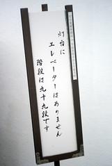 L1010394c (haru__q) Tags: leica m8 leitz summicron precautionary note    lighthouse
