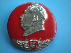 Loyalty 忠 (Spring Land (大地春)) Tags: 毛泽东像章 毛主席 毛泽东 中国 徽章 亚洲 mao zedong badge china asia