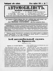 1911-04-25.  07.  13 (foot-passenger) Tags: 1911      automobilist russianstatelibrary rsl april russianillustratedmagazine
