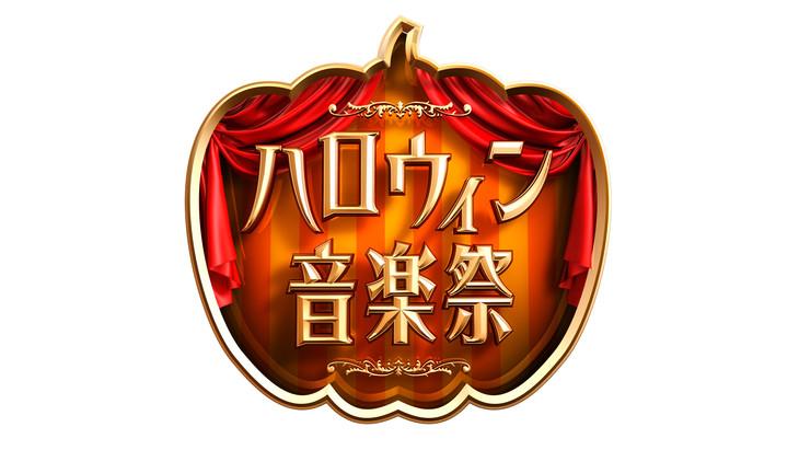 2016.10.31 いきものがかり - じょいふる & Sweet! Sweet! Music!(ハロウィン音楽祭 2016).logo