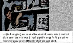 pg 4 (ptlb0142) Tags: jokes hindi