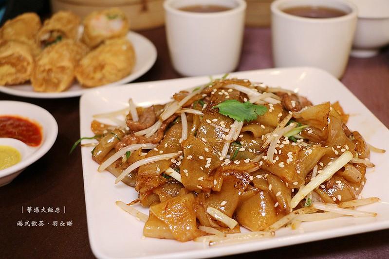 華漾大飯店港式飲茶097