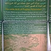 Hadith at Exhibition on Muhammad [pbuh] at Al Masjid An Nawawi