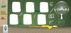 C4 الرياضيات (4ADesign) Tags: لوحات مدارس طباعة تصميم توعوية اليوم الوطني يوم المعلم وزارة التعليم ابتدائي متوسط ثانوي جميل إبداع بيئة المدرسة ابتدائية متوسطة ثانوية بنات بنين الخرج الرياض الدمام حائل أبها الجوف عرعر سكاكا مكة المدينة السعودية الخبر جدة الدلم اليمامة نعجان الهياثم حوطة بني تميم الحوطة الأفلاج تركيب أعمال شعار هوية