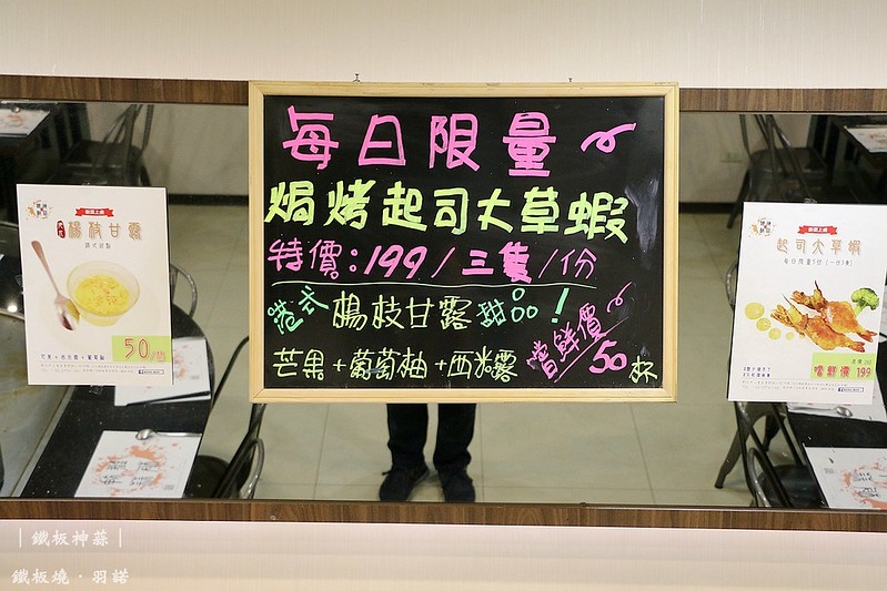 鐵板神蒜三重鐵板燒台北橋站美食020