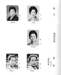Gion Odori 1980 024 (cdowney086) Tags: gionhigashi fujima gionodori    1980s geiko geisha   maiko  masuko  chika  hatsuko  chiharu  keiko
