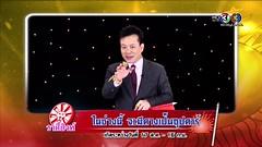 12  2/4 20  2558  Suek 12 Rasee HD (SuBun Online) Tags: 24 hd 12 20 youtube  2558 suek rasee   12 subunonline